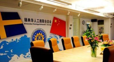 瑞典华人工商联合总会…